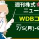 週刊株式ニュース7 [特集] 7079 WDBココ [株式投資] 2021/7/5(月)-9(金) [#20]